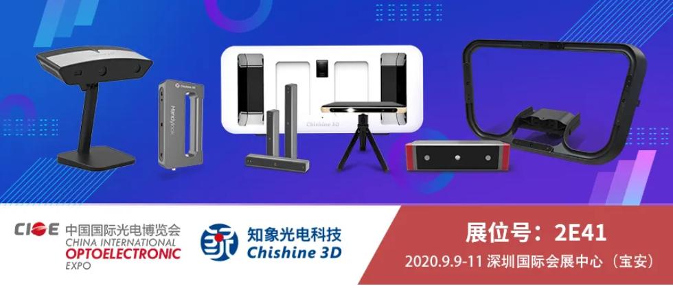 CIOE 2020 中国光博会倒计时41天!