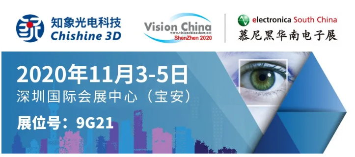 VisionChina深圳展明日开幕,知象光电现场好礼送不停!
