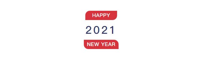 专注不改,2021我们更自信!